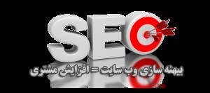 تولید محتوا در وب سایت و افزایش سئو و بهینه سازی