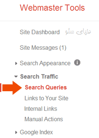 Search Queries گوگل وبمستر Search Traffic