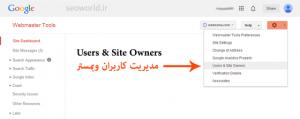 آموزش اضافه کردن کاربر جدید در وبمستر گوگل