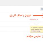 اضافه کردن کاربر جدید در وبمستر گوگل