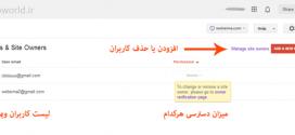 اضافه کردن کاربر جدید به وبمستر گوگل