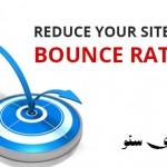 ضریب بازگشت یا Bounce Rate چیست؟
