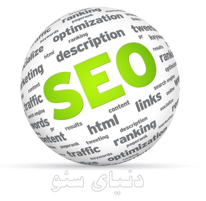 آموزش سئو کردن سایت و بهینه سازی وبسایت برای مارکتینگ