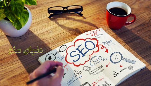آموزش های طراحی سایت ، بهینه سازی وبسایت SEO و بازاریابی اینترنتی