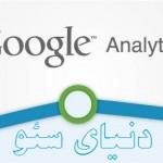 نکات کلیدی بررسی آمار گوگل آنالیتیک Google Analytics
