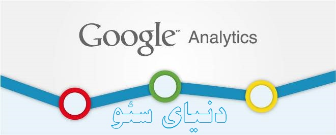 آنالیز وبسایت با آنالتیکس گوگل Google Analytic