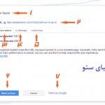 آموزش Crawl Errors وبمستر گوگل
