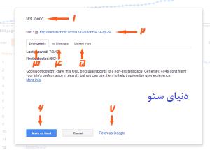 آموزش-Crawl-Errors-وبمستر-گوگل
