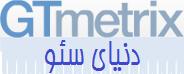 آموزش بهینه سازی سایت با GTMetrix PageSpeed