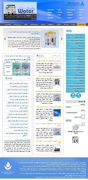 سایت شرکت عمران سازان مهاب