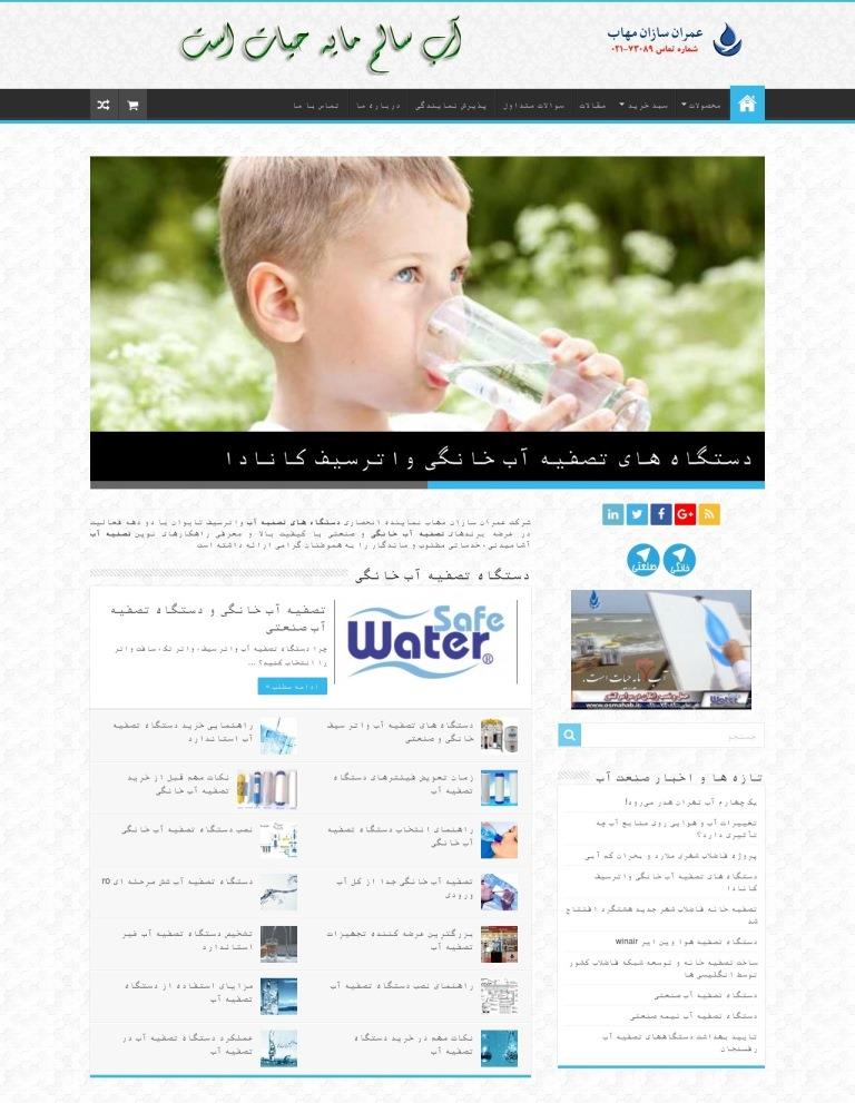 دستگاه تصفیه آب خانگی شرکت عمران سازان مهاب