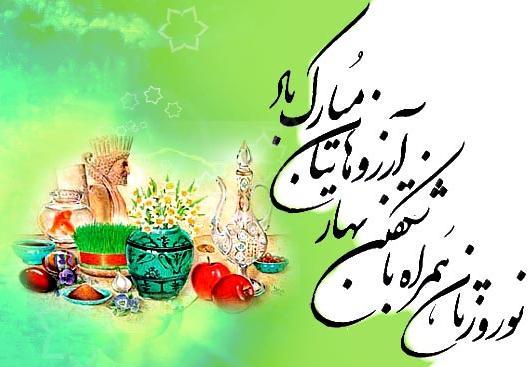 عید نوروز مبارک تبریک سال نو سال جدید سال ۹۶