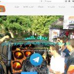سایت پژواک باکس – سایت تخصصی طاقچه باکس ماشین