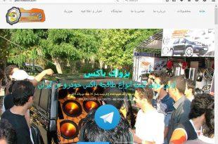 پژواک باکس اولین تولید کننده انواع طاقچه باکس خودرو در ایران