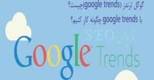 گوگل ترندز google trends