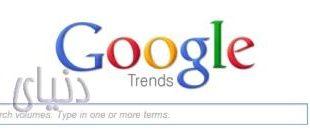 گوگل ترند googletrends سئو بهینه سازی سایت