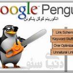 آشنایی با آپدیت الگوریتم Penguin 4.0 گوگل