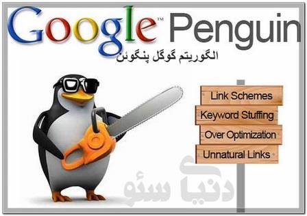 آشنایی با آپدیت الگوریتم جدید گوگل Penguin 4