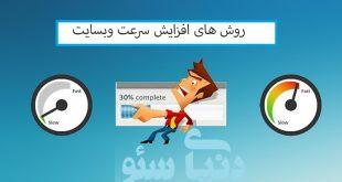 افزایش سرعت بارگذاری وبسایت وردپرسی