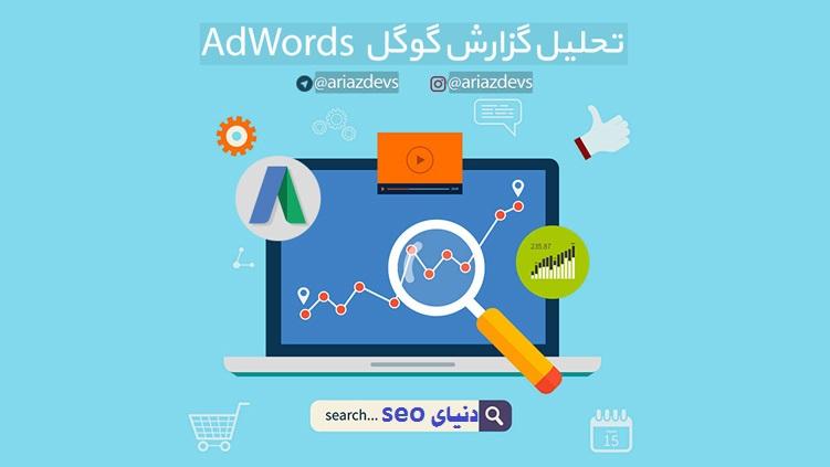 Google AdWords گزارش گوگل ادوردز